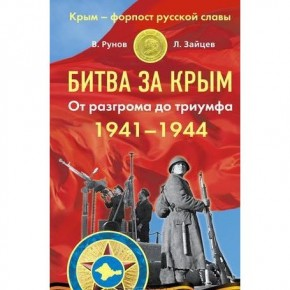 Крым. История войны и мира: 5 книг