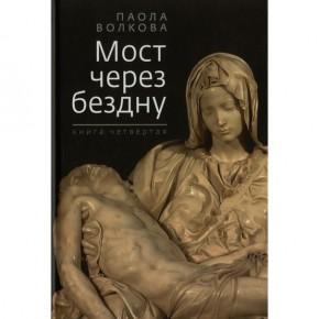 """""""Мост через бездну"""" - книга четвертая"""