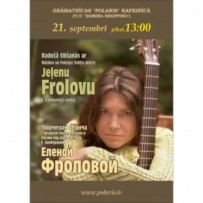 Для вас поет Елена Фролова