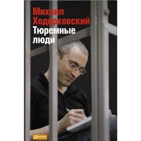 Тюремные люди: Ходорковский vs. Лимонов