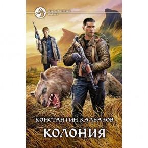 Молодые стрелки русской фантастики