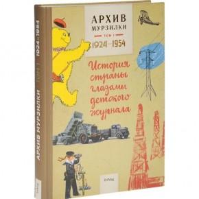 """История страны глазами """"Мурзилки"""""""