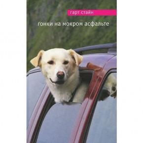 В шкуре вола и собаки: Мо Янь и Гарт Стайн