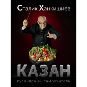 Властелин казанов: Сталик Ханкишиев зажигает