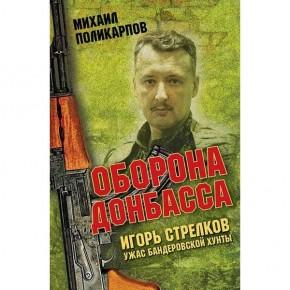 Набат Донбасса