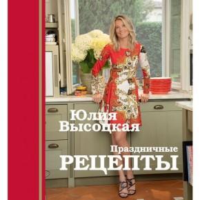 Праздничные рецепты Юлии Высоцкой