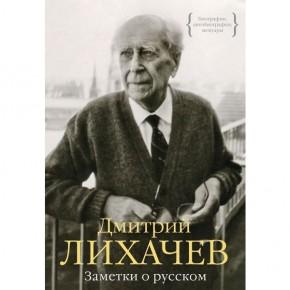 Русский мир академика Лихачева