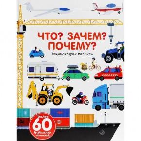 """Юным конструкторам - серия """"ЧТО? ЗАЧЕМ? ПОЧЕМУ?"""""""
