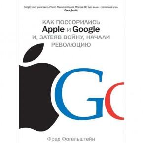 Как поссорились Apple и Google