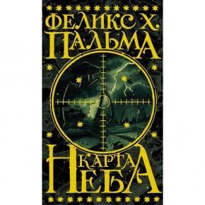 """Две """"КАРТЫ"""" Феликса Пальмы"""