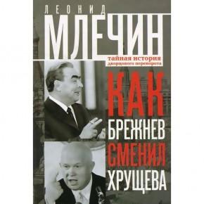 Леонид Млечин о ХРУЩЕВЕ и БРЕЖНЕВЕ