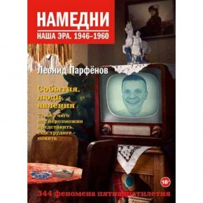 """""""Намедни"""": послевоенная 15-летка 1946-1960"""