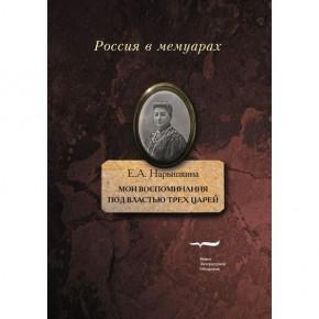 Россия в мемуарах гофмейстерины Императорского двора