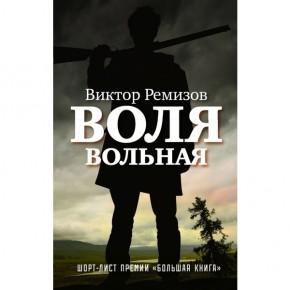 «Роман о воровской тоске русского мужика по воле» (В. Ремизов)
