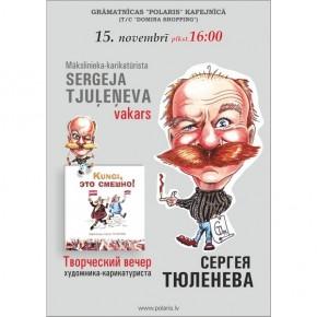 Встреча с Сергеем Тюленевым: ВИДЕО