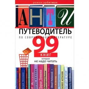 Современная русская литература: лауреаты и критики