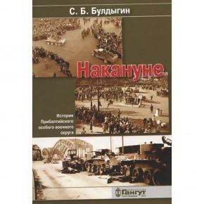 История Прибалтийского особого военного округа