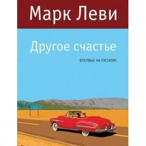 """""""Другое счастье"""" Марка Леви"""