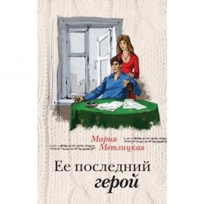 """Мария Метлицкая и """"Ее последний герой"""""""