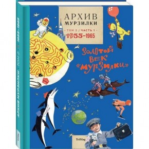 "Появился 2-й том ""АРХИВА МУРЗИЛКИ"" (1955-1965)"