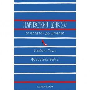ПАРИЖСКИЙ ШИК-2