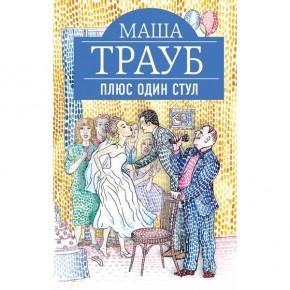 Маша Трауб и тамада