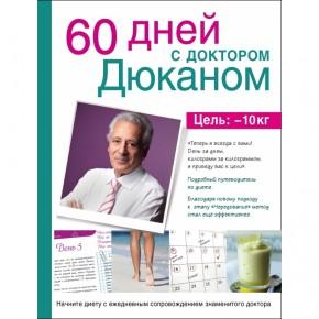 60 дней по диете доктора ДЮКАНА