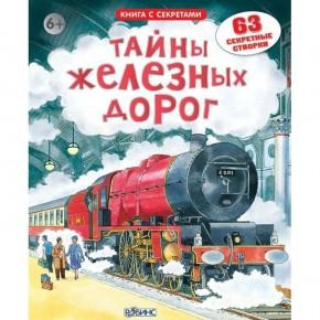 Книги с секретами - энциклопедии для детей