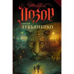 """Вышел """"ШЕСТОЙ ДОЗОР""""!"""