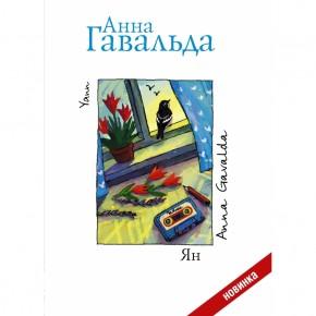 Ян и счастье (о новом романе Анны Гавальда)