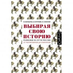 Развилки на пути России: от РЮРИКОВИЧЕЙ до ОЛИГАРХОВ