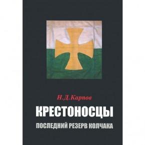 Резерв Колчака, спецназ НАТО и немецкие солдаты