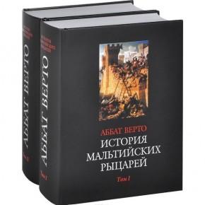 Мальтийские рыцари и балтийские славяне