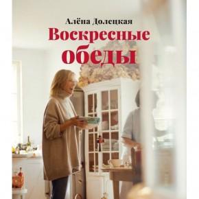 """""""Воскресные обеды"""" с Аленой Долецкой"""
