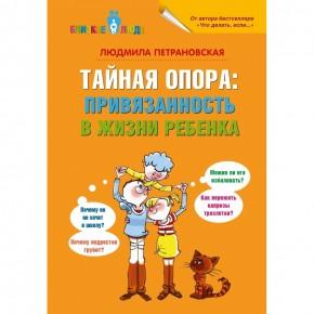 Три книги родителям