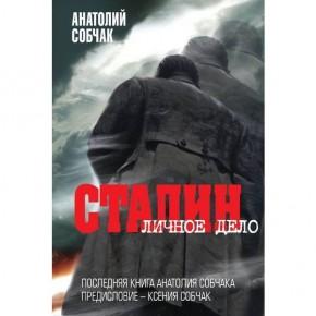 Собчак о Сталине, Фурсов о глобализации