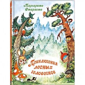 Детская классика: книги Маргариты Старасте