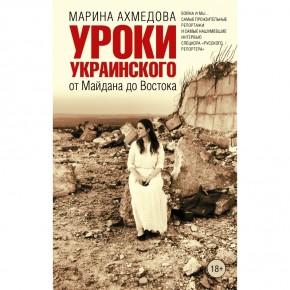 """От МАЙДАНА до ВОСТОКА: """"Уроки украинского"""" М. Ахмедовой"""