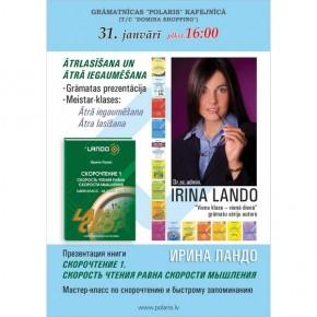 "О презентации книги от учебного центра LANDO ""Скорочтение-1"""