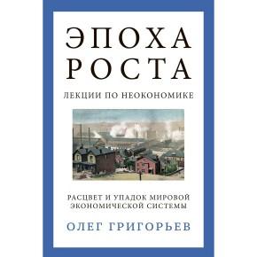 Советская повседневность и лекции по неокономике