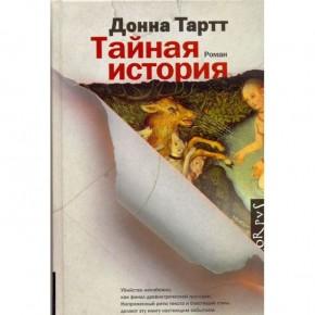 """""""ТАЙНАЯ ИСТОРИЯ"""" Донны Тартт"""