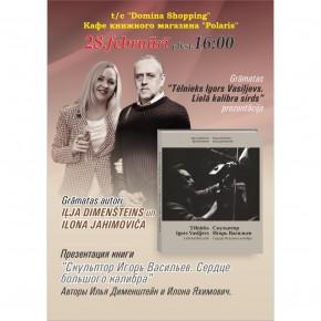 Встреча с авторами книги о скульпторе И. ВАСИЛЬЕВЕ