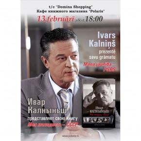 Презентация книги мемуаров Ивара Калныньша