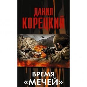 """Время Мечей"" Данила Корецкого"