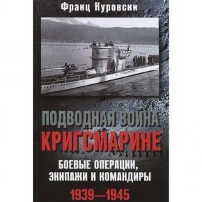 Подводная война кригсмарине