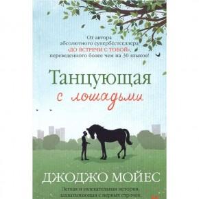 Новый роман Джоджо Мойес