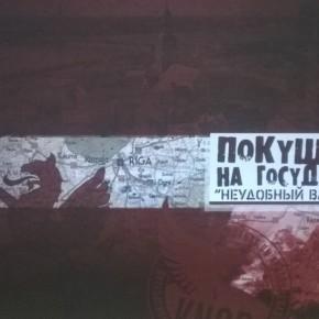 """Покушение на государство, или """"Неудобный Вашкевич"""""""
