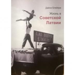 """""""Жизнь в СОВЕТСКОЙ ЛАТВИИ"""""""