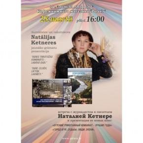 Об истории Огре и встрече с Наталией Кетнере