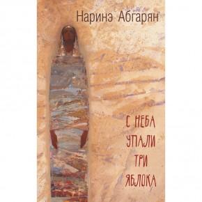 """Новая книга автора """"Манюни"""" Наринэ Абгарян"""
